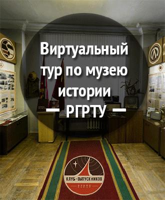 виртуальный музей ргрту